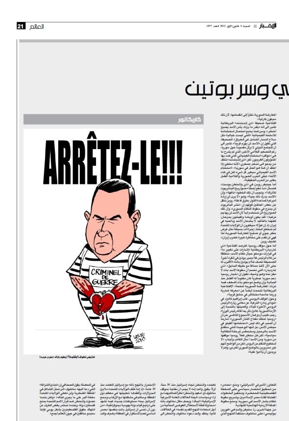 Al Akhbar Lebanese newspaper Dec 08 2012