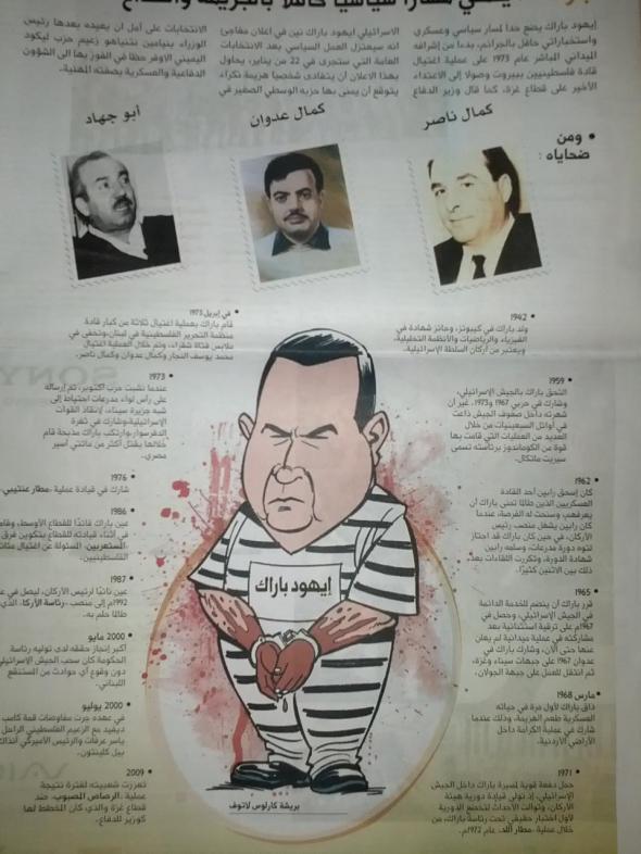 Al Yaum Saudi newspaper Dec 4 2012