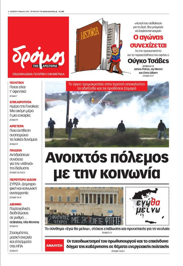 Dromos Greek newspaper March 9 2013