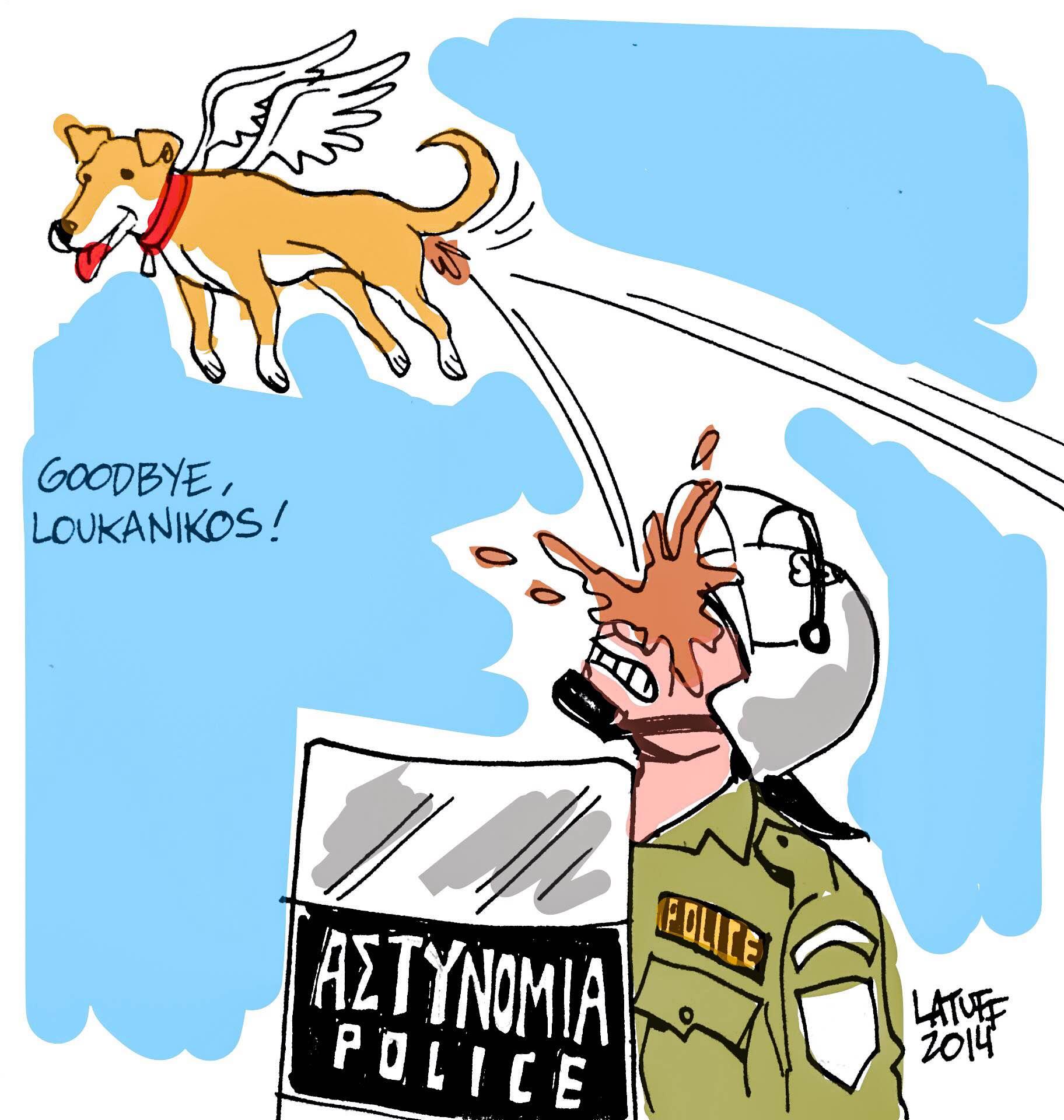 Αντίο Λουκάνικε...